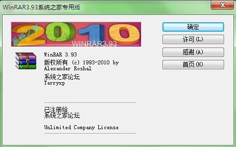 WINRAR3.93Final系统之家专用版