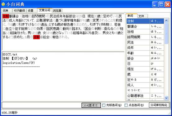 小白日语学习词典 V1.71 绿色版