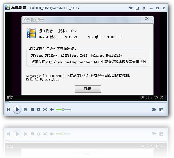 暴风影音2012 v3.10.4.8 去广告绿色精简版