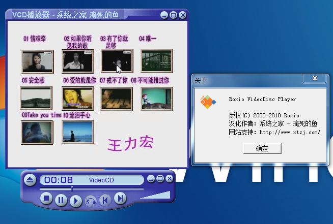 VCD播放器、VCD仿真器汉化版