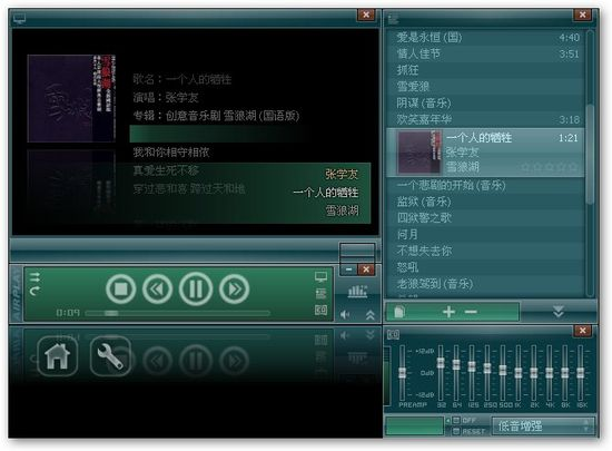 AirPlay 2010 1213 绿色版 | 原生支持WavPack AAC M4A MP4