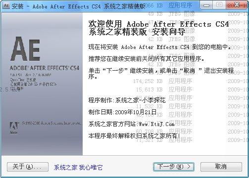 Adobe After Effects CS4 系统之家精装版