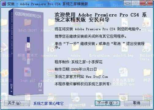 Adobe Premiere Pro CS4 系统之家精装版
