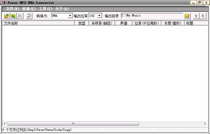 超级mp3格式转换器 1.15 绿色版