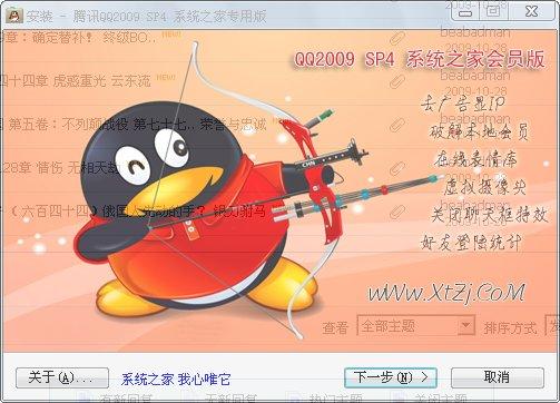 腾讯QQ2009 SP4 系统之家专用版 v1.2