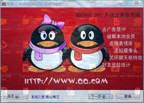 腾讯QQ2009 SP5 系统之家专用版 v1.3