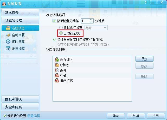 QQ2010正式版SP2.2 显IP版安装版