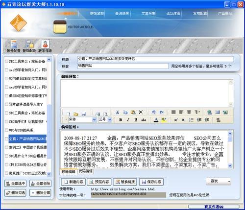 论坛群发大师 1.3.30.40  绿色版   SEO工作者的必备工具