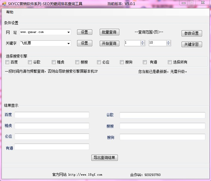 SEO关键词排名查询工具 5.0.1 绿色版