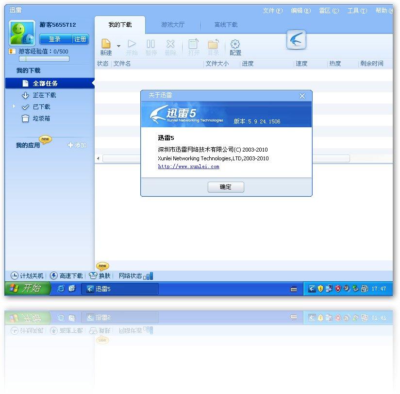 迅雷 5.9.24.1506 vip6 系统之家去广告增强绿化版