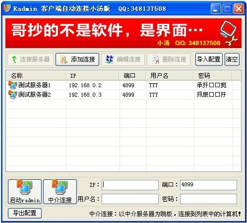 Radmin 客户端自动连接小汤版 v1.5 注入配置(单文件)