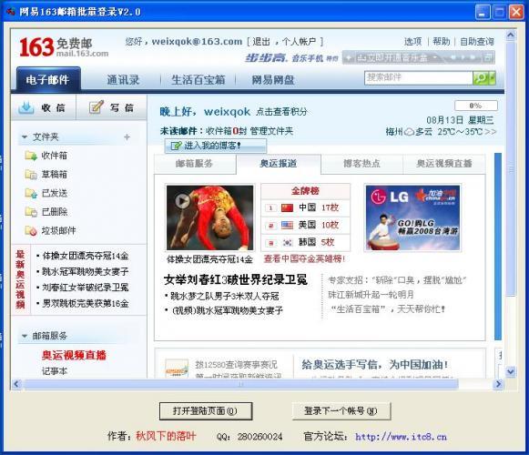 网易163邮箱批量登录 V3.0