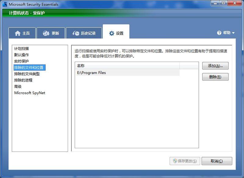 微软免费杀毒软件 V1.0.2498 Win7 64Bit 简体中文官方版 | 微软安全必备