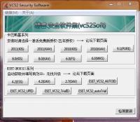 精睿安全软件集 1.0.0.0 绿色版