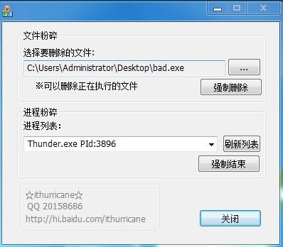 PowerTool 3.1.2 绿色中文版 | 文件/进程粉碎工具/顽固文件删除工具