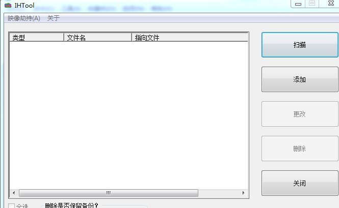 IHTool 1.0.1 绿色中文版 | 修改您系统内被映像劫持的文件