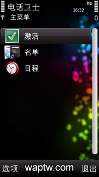 CallGuard电话卫士 V1.0 简体中文版