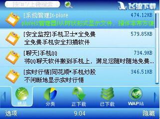 飞流手机下载 For S60 第三版 4.2.9 | 节省流量并提高手机上网下载速度