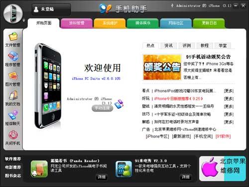 91手机助手 for iPhone V2.8.2.126 绿色版 | 手机PC端的管理工具
