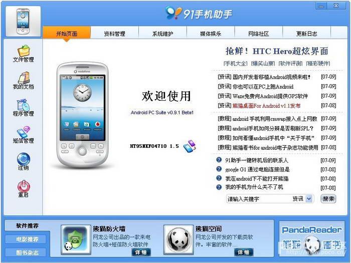 91手机助手 For Android V1.3.1.70 | 优秀的手机管理工具