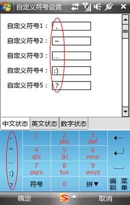 搜狗手机输入法 1.5.0 For PPC   采用全新全拼输入的模式
