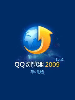 QQ浏览器(手机版)2009beta2 让手机上网的浏览效果更佳