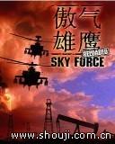 新傲气雄鹰 Sky Force 绿色版