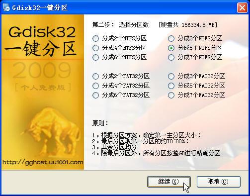 Gdisk32 一键分区 09.11.20 绿色版  32位系统下的硬盘分区工具