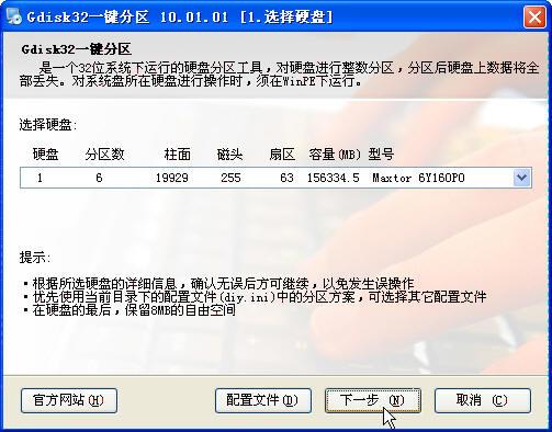 Gdisk32一键分区 10.09.12 绿色版   操作系统下的优秀硬盘分区工具
