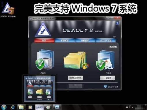 DEADLY8 (D8)系统备份恢复专家 V11.00.0.123 Beta