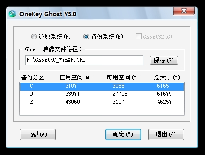 OneKey Ghost 6.5 绿色五周年纪念版 | 系统进行备份还原操作