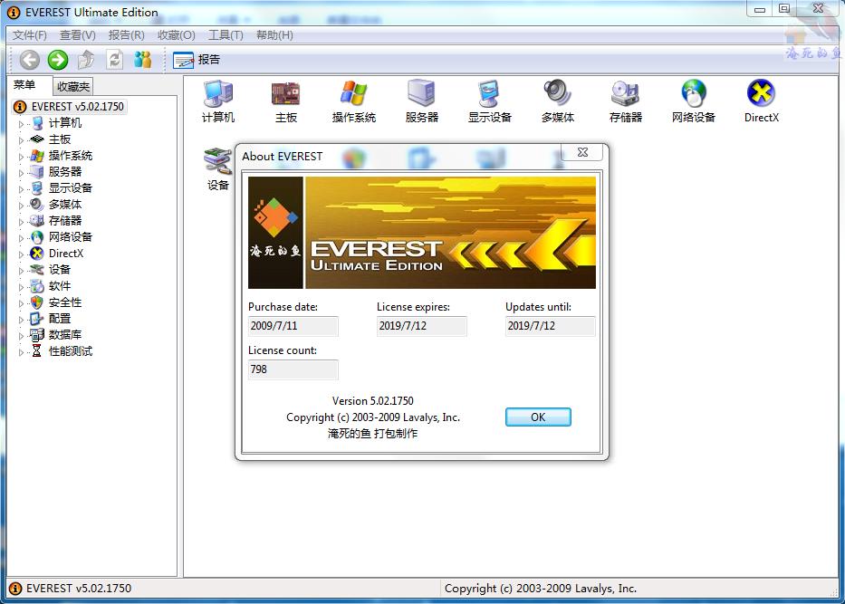 系统体检工具EVEREST简体中文全功能版