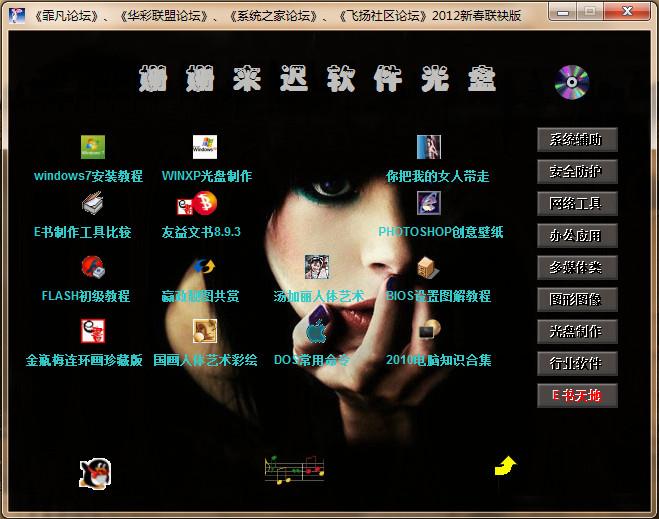 《姗姗来迟软件光盘》-论坛联袂版-2012年1月[DVD版]