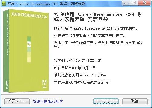 Adobe Dreamweaver CS4 系统之家精装版