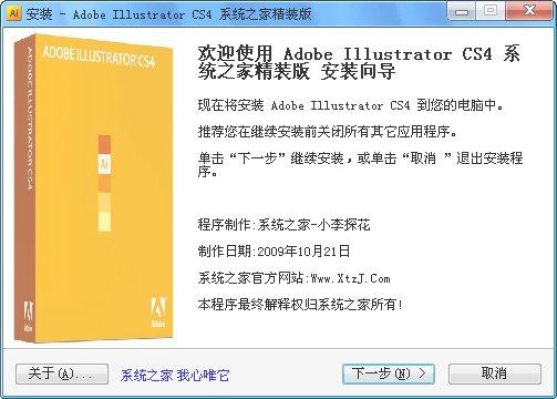 Adobe Illustrator CS4 系统之家精装版