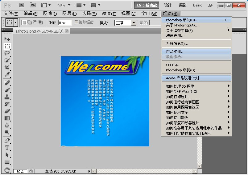 Adobe Photoshop CS5 系统之家绿色精简中文版