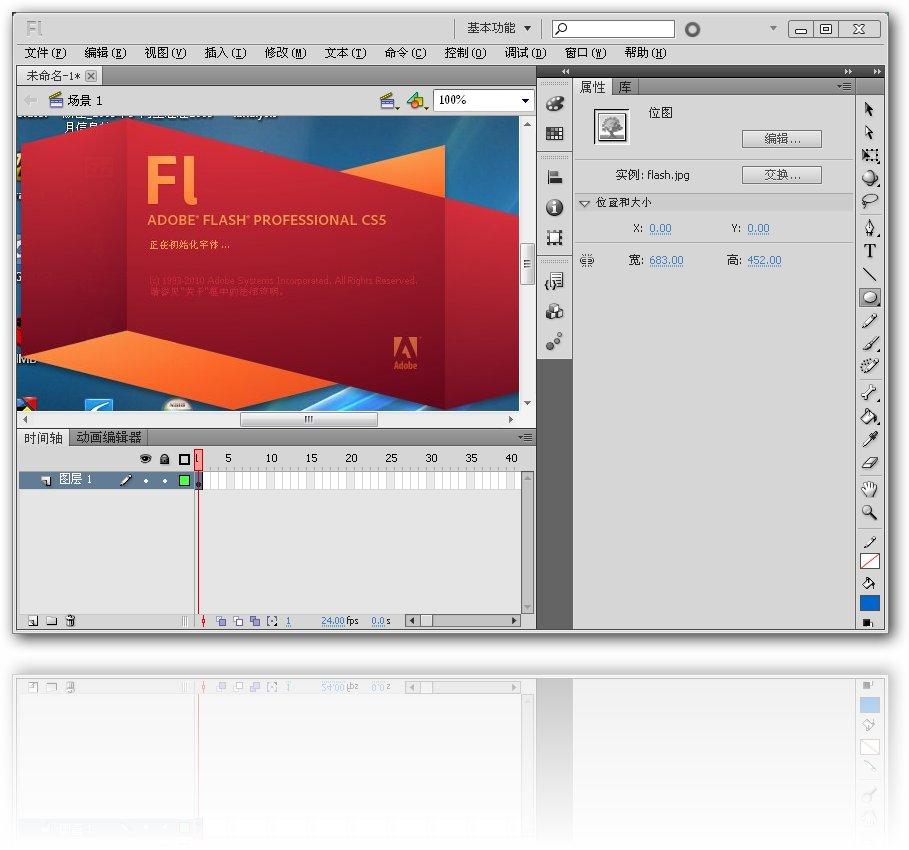 Adobe Flash CS5 简体中文绿色精简版