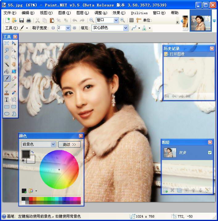 Paint.NET 3.56