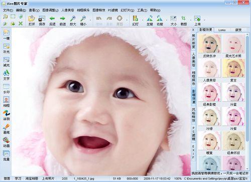 iSee图片专家 V3.909 绿色版 | 图片浏览/管理/编辑
