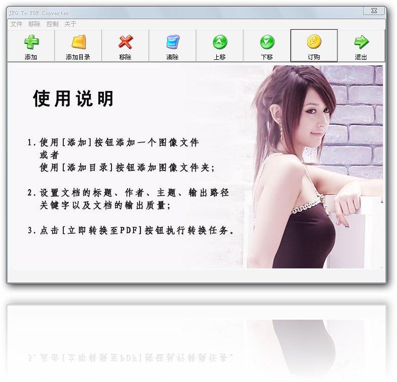 JPG.To.PDF.Converter.v2.2.0.0 系统之家汉化特别版