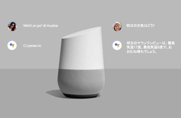 谷歌宣布今天起谷歌助手可以同时说两种语言了