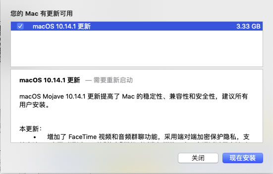 macOS 10.14.1  Mojave正式发布 支持32人FaceTime群聊