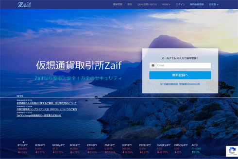 日本Zaif交易所被黑客盗取虚拟货币,损失高达67亿日元
