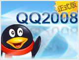 系统之家 QQ2008正式版0609 兼容Vista