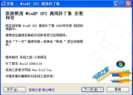 离线补丁集 Windows XP Sp2 2009 (截至2009年7月)