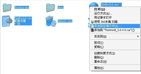[原创文章] 用WinRAR制作绿色安装程序(图文)