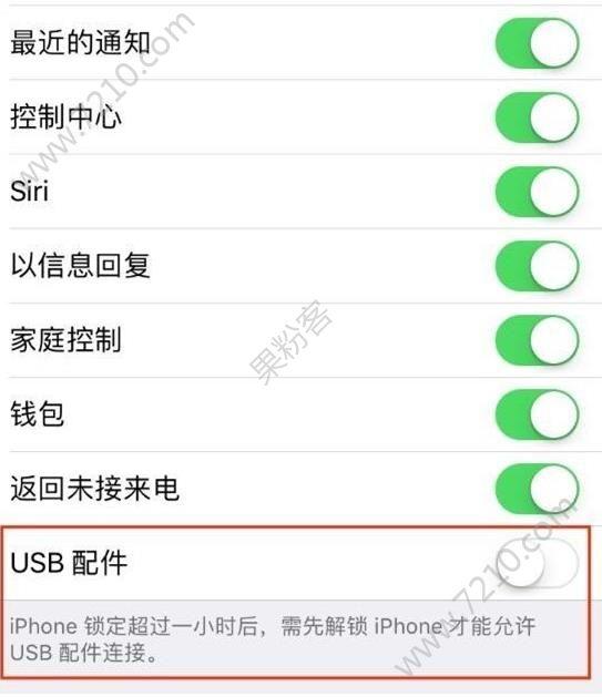 用苹果iOS 11.4.1 USB限制模式保护设备安全教程