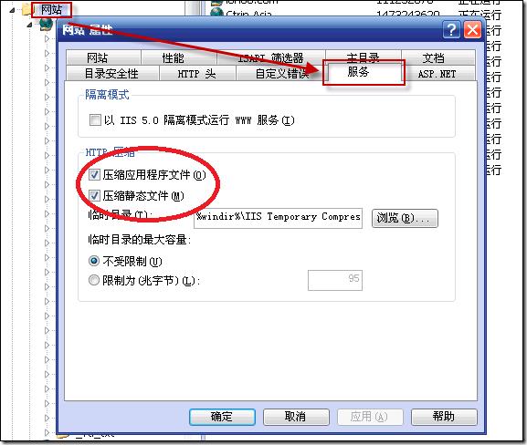 在IIS上启用Gzip压缩(网页压缩)一步到位教程