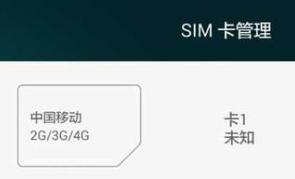 SIM卡状态未知手机号如何解决?