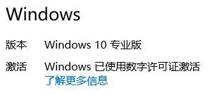升级Bios或更换主板要求重新激活Win10的解决教程